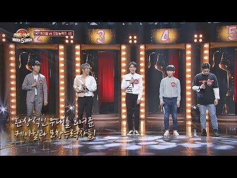 [케이윌 2R 공개] 목소리만으로 환상적인 케이윌(k.will)x능력자들(!)  히든싱어5(hidden singer5) 4회