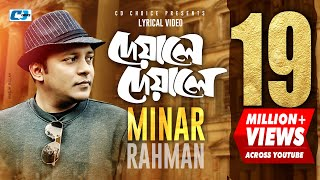 Deyale Deyale | Minar | Robiul Islam Jibon | Official Lyrical Video | Bangla Hit Song