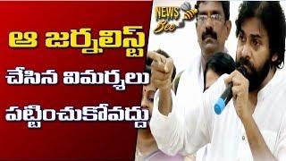 Janasena Chief Pawan Kalyan Sensational Comments On Media || Janasena Party Meeting || #newsbee