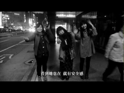 蛋堡Softlipa-夜聊-松山家商廣設科2013年商攝作業MV(正式版)