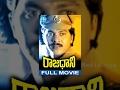 Rajadhani Telugu Full Movie || Vinod Kumar, Yamuna || Kodi Ramakrishna || Vidya Sagar