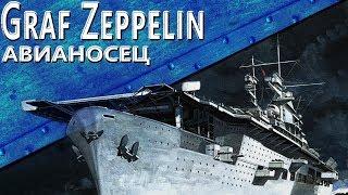 Только История: Graf Zeppelin
