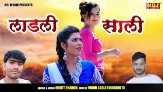 Laadli Saali – Mohit Sharma – Sonika Singh