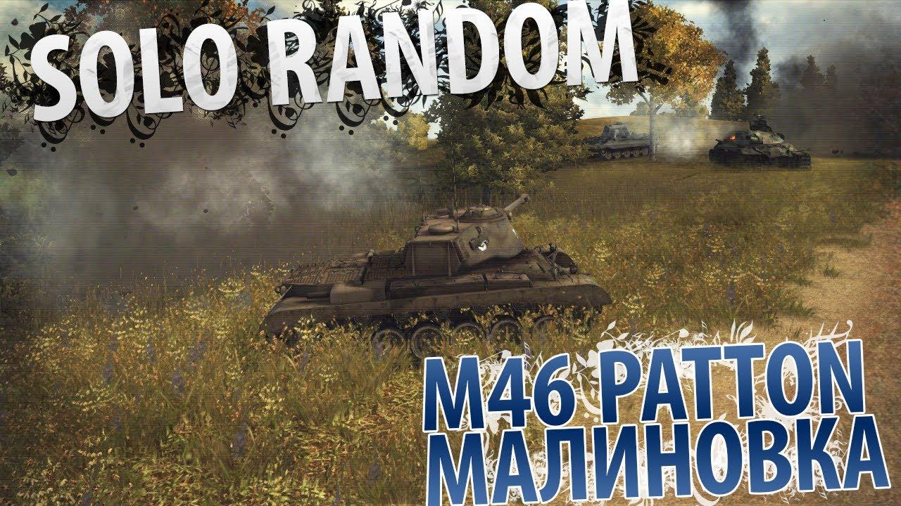 Игра на своем поле (M46 Patton - Малиновка)