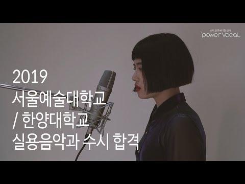 2019 서울예술대학교/한양대학교 실용음악과 보컬 전공 수시 합격