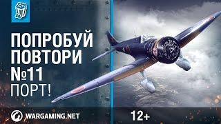 """Покоряем обновленный """"Порт""""! Попробуй Повтори #11. World of Warplanes."""