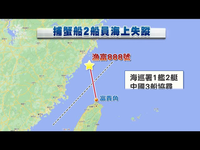 余姓船長兄弟失蹤4天 家屬盼海巡署派出空勤直升機擴大搜救範圍