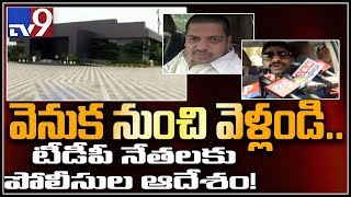 TDP Leaders Response on CM Jagan's decision to demolish P..