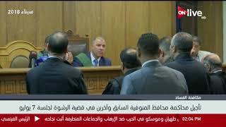 تأجيل محاكمة محافظ المنوفية السابق وآخرين في قضية الرشوة لجلسة 7 ...