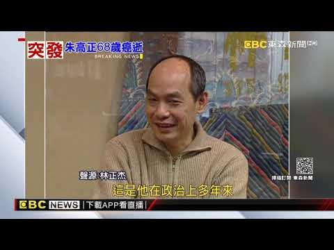 當年的朱高正 被喻「黨外第一戰艦」@東森新聞 CH51
