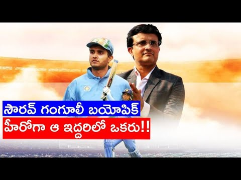 I am thrilled to have a biopic on me, says Sourav Ganguly