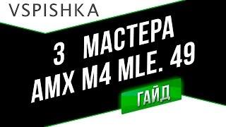 AMX M4 mle. 49 - Мастер против 8,9 и 10 уровней!