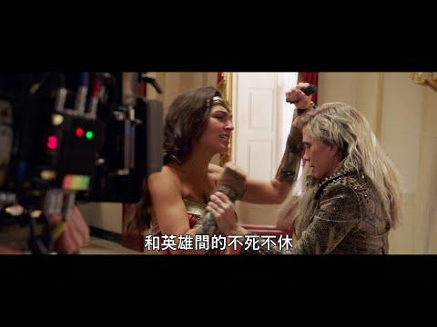 【神力女超人1984】幕後花絮:絕妙閨蜜組合篇