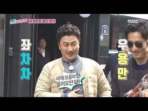 [HOT] Left Cha Cha Woo Yong  , 궁민남편 20181216