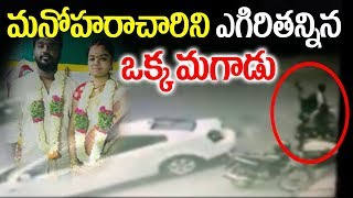 Madhavi - Sandeep incident: A real hero who kicks Manohara..