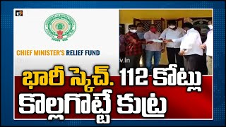Fraudsters try to loot Rs 112 crore from AP CM Relief fund..