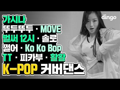 BVNDIT 밴디트 승은 | BTS | EXO | WANNAONE | 4분 만에 보는 K-POP 댄스 모음 | BVNDIT | DANCE COVER | Choreography
