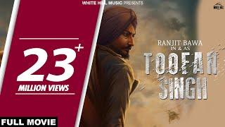 New Punjabi Movie 2017- Toofan Singh (Full Movie) Ranjit Bawa - Latest Punjabi Movie 2017