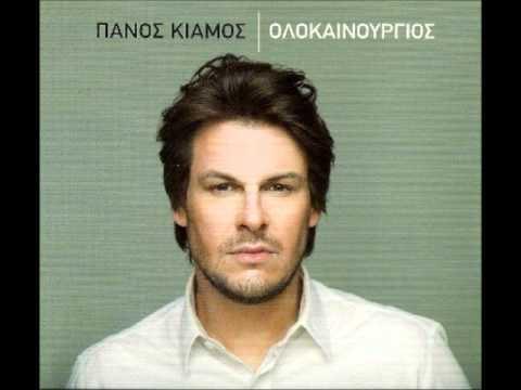 Panos Kiamos mix 2011 new cd olokainourios