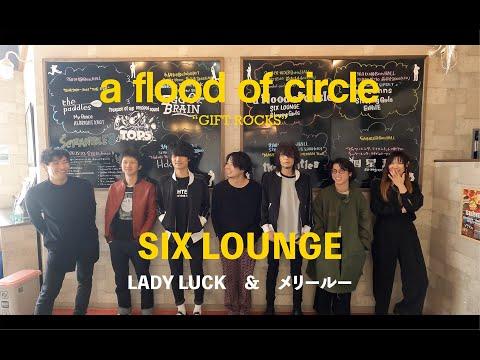 【GIFT ROCKS -Movie-】SIX LOUNGE × a flood of circle