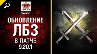 Обновление ЛБЗ в  патче 9.20.1 - Будь готов! - от Homish