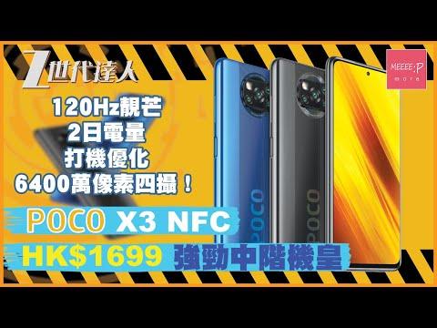 POCO X3 NFC - HK$1800 強勁中階機皇