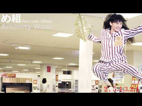 め組 Mini Album「Amenity Wear」全曲トレーラー