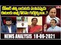 కేసీఆర్ తన్ని బయటకు పంపినప్పుడు ఈటలకు ఆత్మగౌరవం గుర్తొచ్చిందా..?   News Analysis with Venkat   hmtv
