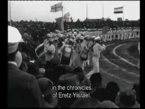 המכביה הראשונה 1932.The first Maccabiah