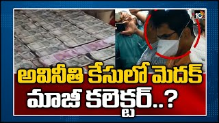 Addl Collector Nagesh bribe case: Ex-Medak Collector Dharm..