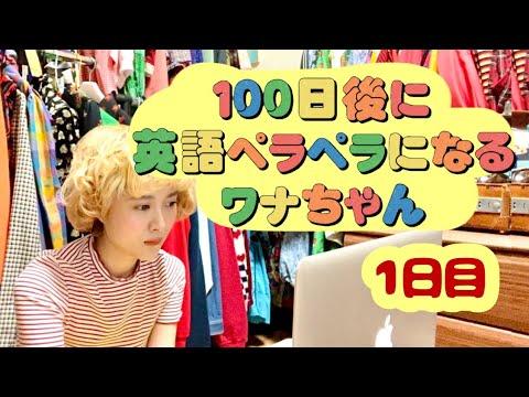 【オンライン英会話】100日後に英語ペラペラになるワナちゃん〜1日目〜