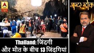 थाईलैंड: जिंदगी और मौत के बीच फंसी 13 जिंदगियां, बचाव अभियान जारी | ABP News Hindi