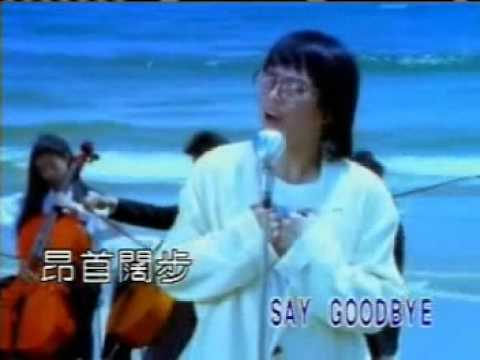 Chang Yu-Sheng (張雨生) - I Look Forward To (我期待) (with English lyrics)