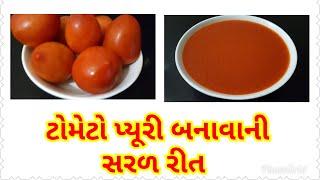 #tomato#puree#homemadetomatopuree ટોમેટો પ્યૂરી | Tomato puree
