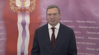 Александр Бурков поздравил жителей Омской области с Днем России