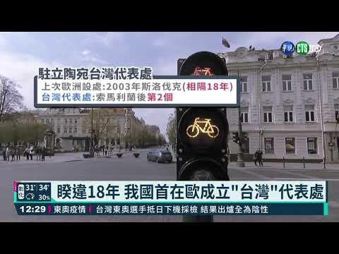 立陶宛將設台灣代表處 中邦交國首例! 華視新聞 20210720