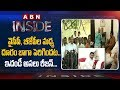 Reasons Behind Clashes Between YSRCP and BJP: Inside