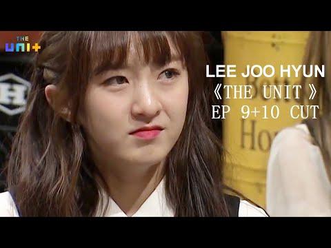[THE UNIT] LEE JOO HYUN — THE UNIT EP 9 + 10 CUT