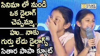 Sitara Cute Answers to Media @ Frozen 2 Telugu Movie Trail..
