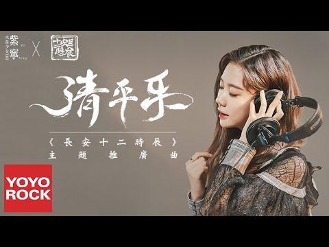 火箭少女101 紫寧《清平樂》【長安十二時辰 The Longest Day In Chang'an OST電視劇主題推廣曲】官方高畫質 Official HD MV