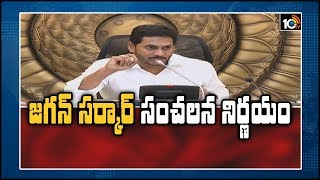 YS Jagan government takes sensational decision on Panchaya..