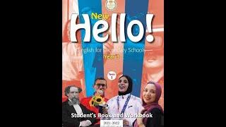 تحميل كتاب الطالب SB والورك بوك النسخ المعدلة لمنهج اللغة الانجليزية الجديد للثالث الثانوي 2022