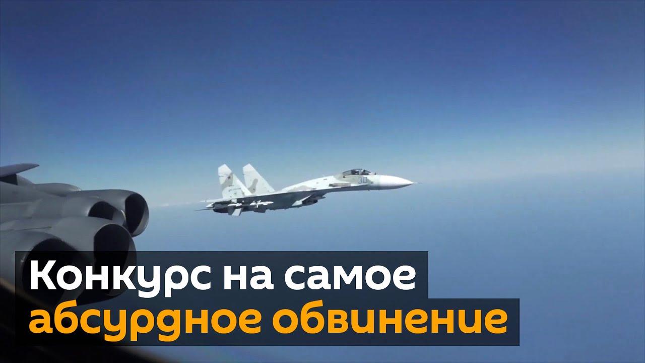 В США возмущены перехватами своих B-52 российскими истребителями