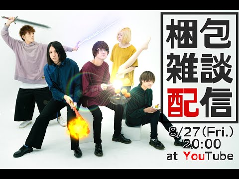 【YouTube Live】「