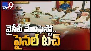 YS Jagan to release manifesto today - TV9