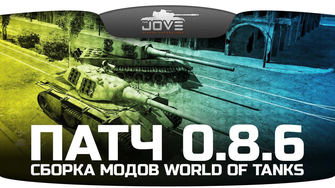 Модпак Джова к патчу 0.8.6. Сборка модов для World Of Tanks.