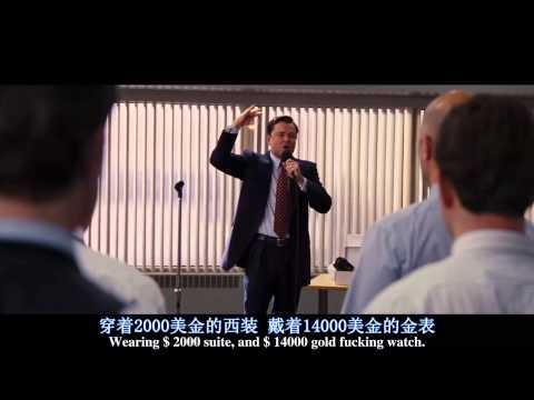 華爾街之狼激勵演講