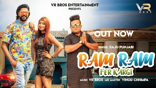 Ram Ram Fer Kargi – Raju Punjabi – Payal Mehra