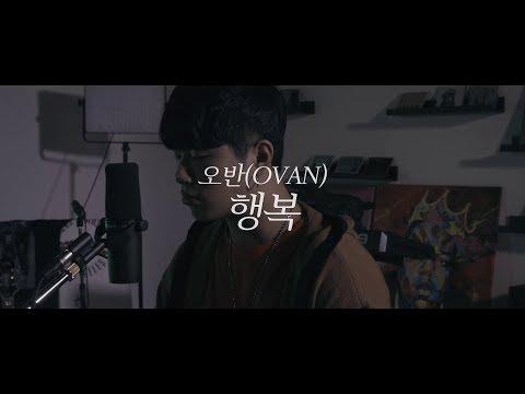 오반 (OVAN) - 행복 Happiness [Music Video]