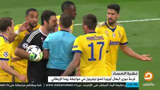 قرعة دوري أبطال أوروبا تضع ليفربول في مواجهة روما الإيطالي     -